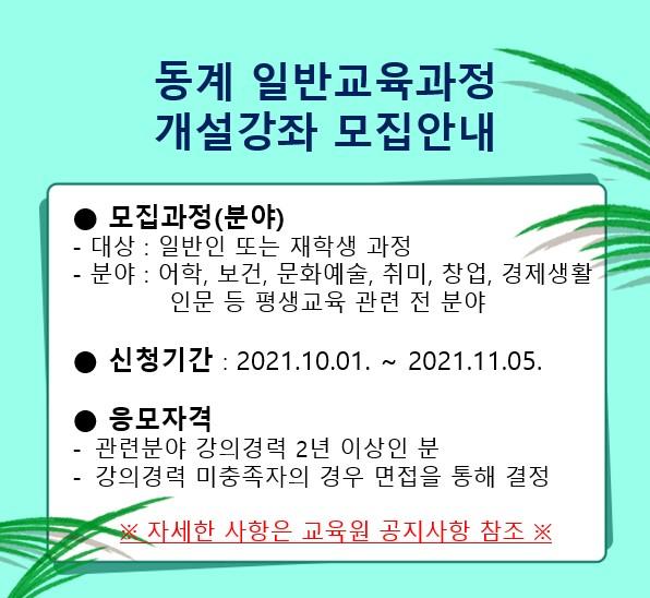 일반교육과정 강좌 개설 모집